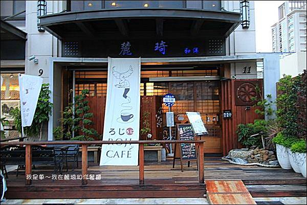 麓琦和洋餐廳01.jpg