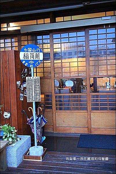 麓琦和洋餐廳02.jpg