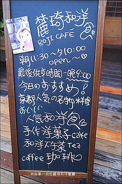 麓琦和洋餐廳03.jpg