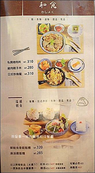 麓琦和洋餐廳15.jpg