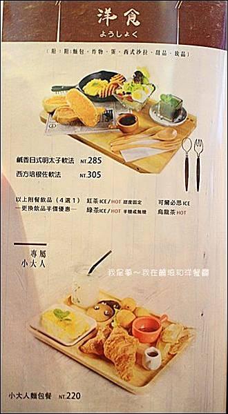 麓琦和洋餐廳16.jpg