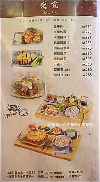 麓琦和洋餐廳14.jpg