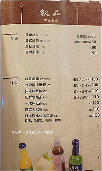 麓琦和洋餐廳19.jpg
