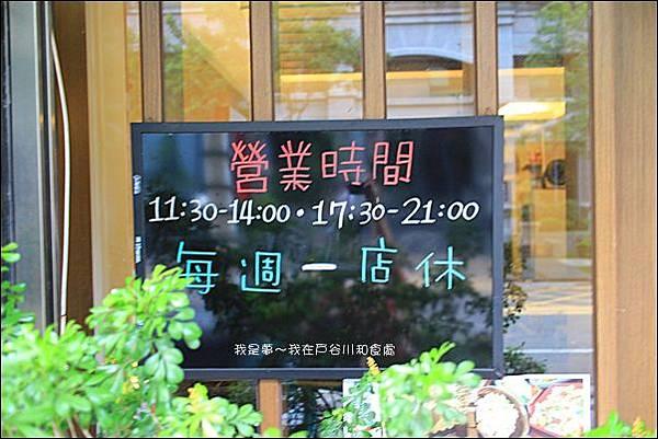 戶谷川和食處02.jpg