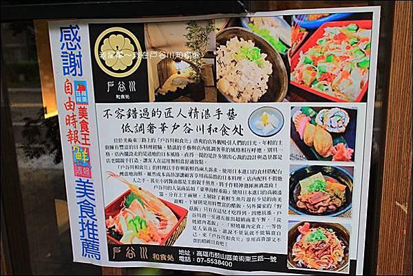 戶谷川和食處03.jpg