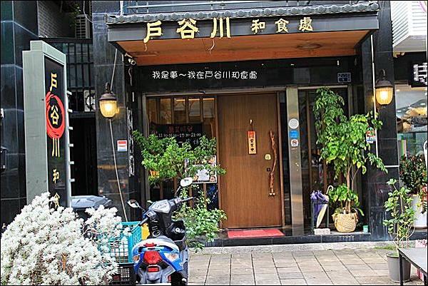戶谷川和食處01.jpg