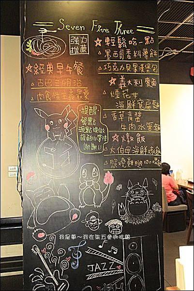 柒五參咖啡館08.jpg