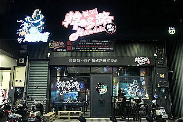 韓哆路韓式燒肉01.jpg