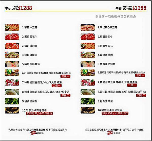韓哆路韓式燒肉12.jpg