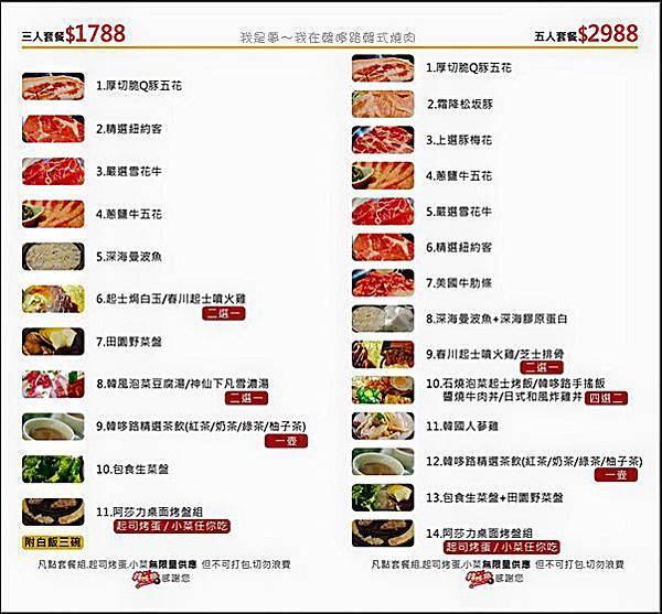 韓哆路韓式燒肉13.jpg