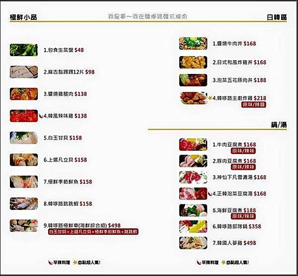 韓哆路韓式燒肉15.jpg