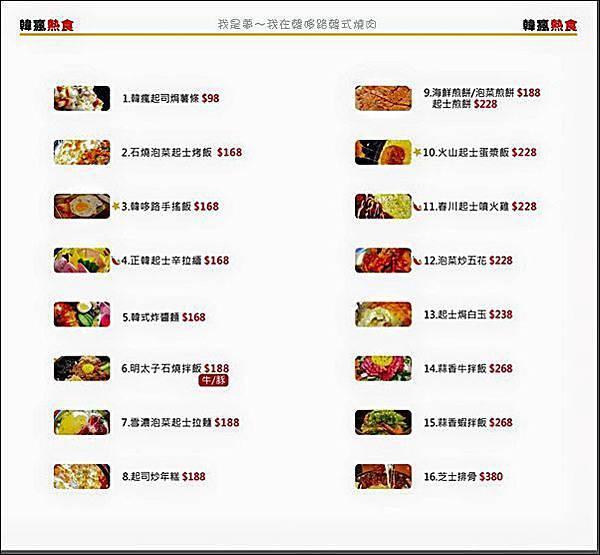 韓哆路韓式燒肉16.jpg