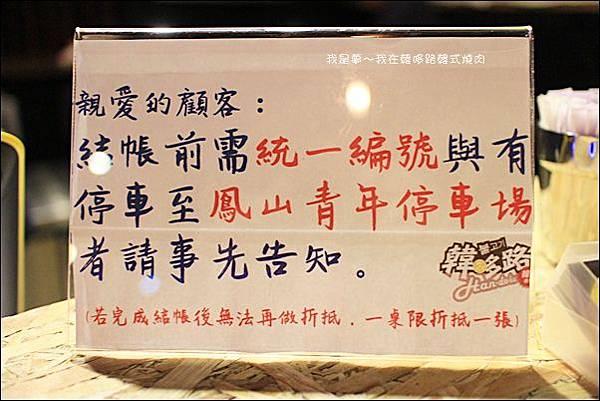 韓哆路韓式燒肉34.jpg