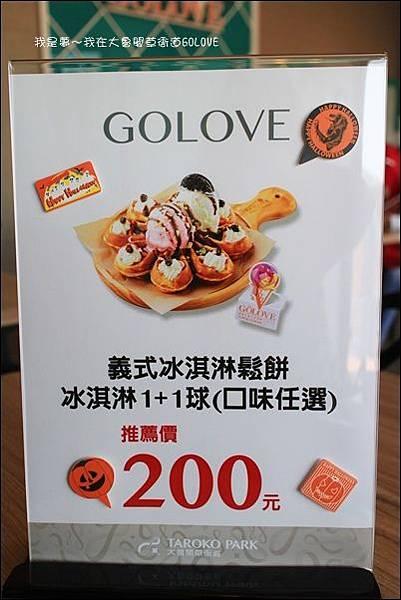 草衙道GOLOVE29.jpg