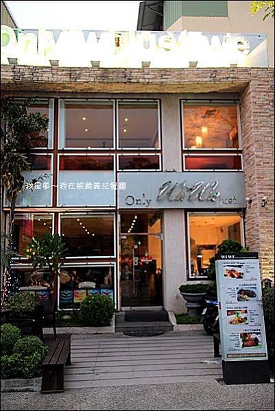 威葳義法餐廳01.jpg