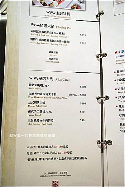 威葳義法餐廳09.jpg
