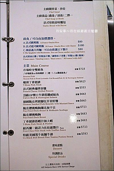 威葳義法餐廳12.jpg