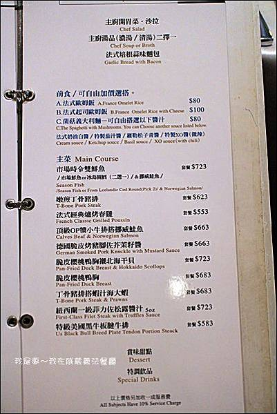 威葳義法餐廳13.jpg