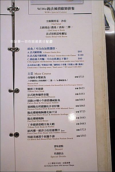 威葳義法餐廳15.jpg