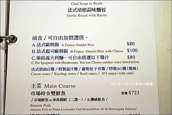 威葳義法餐廳16.jpg