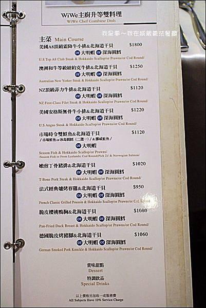 威葳義法餐廳18.jpg