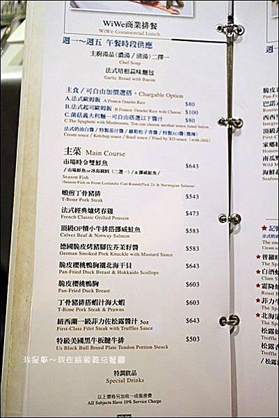 威葳義法餐廳19.jpg