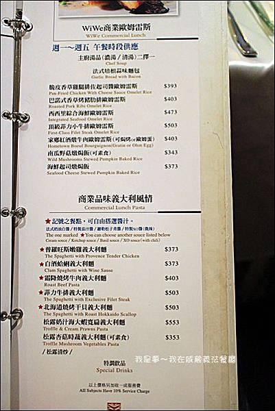 威葳義法餐廳20.jpg