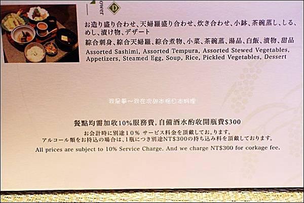 次郎本格日本料理13.jpg