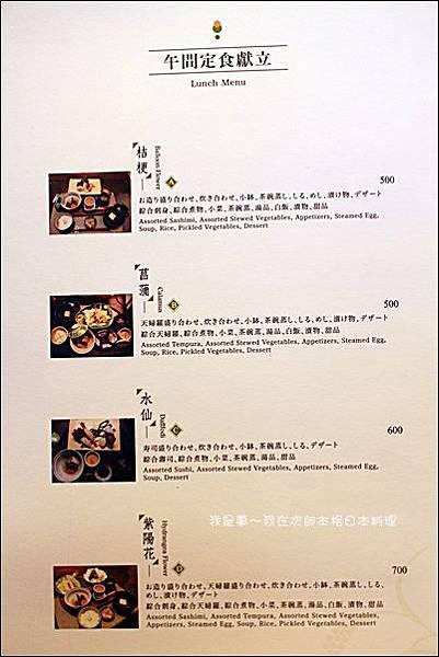 次郎本格日本料理12.jpg