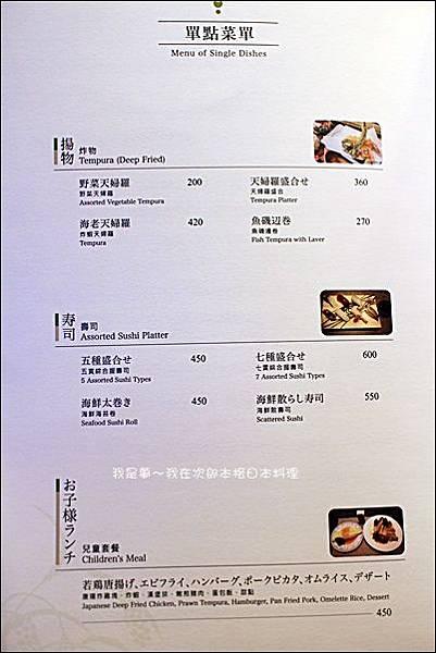 次郎本格日本料理18.jpg