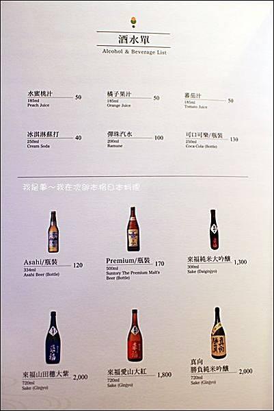 次郎本格日本料理20.jpg