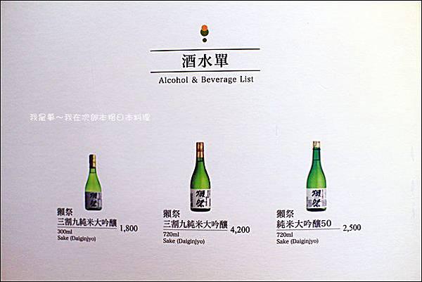 次郎本格日本料理22.jpg