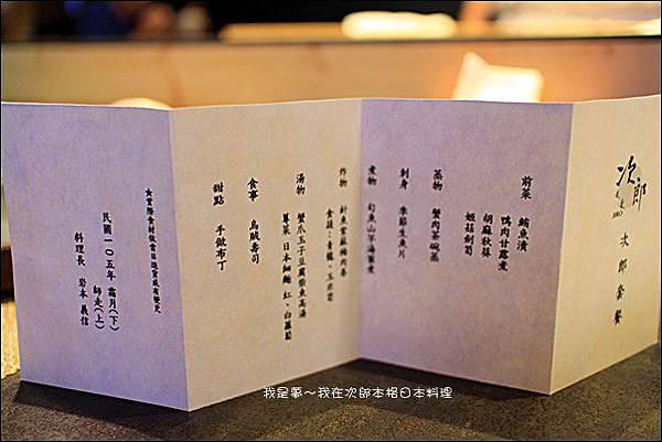 次郎本格日本料理23.jpg