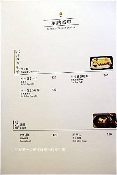 次郎本格日本料理19.jpg