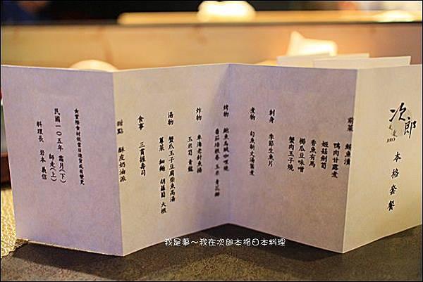 次郎本格日本料理38.jpg