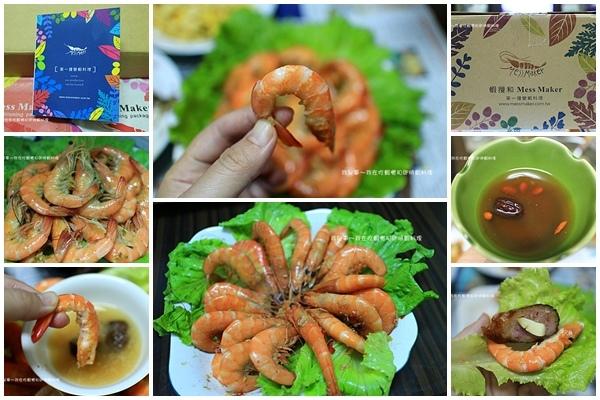 蝦攪和即時蝦23.jpg