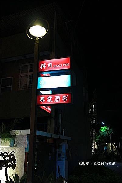 轉角餐廳03.jpg