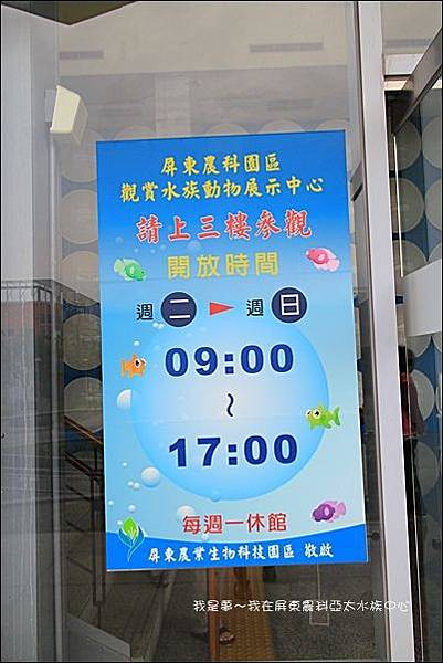 屏東農科亞太水族中心02.jpg