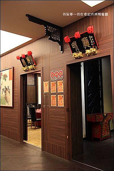便宜坊烤鴨餐廳08.jpg