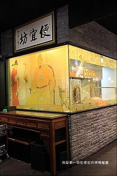 便宜坊烤鴨餐廳10.jpg