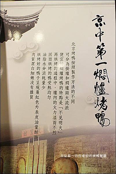 便宜坊烤鴨餐廳14.jpg