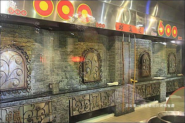 便宜坊烤鴨餐廳11.jpg