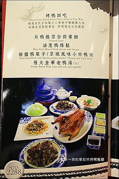 便宜坊烤鴨餐廳15.jpg
