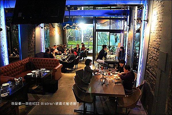 VIII Bistro八號義式餐酒館07.jpg