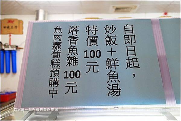 創鮮海味鮮魚料理03.jpg