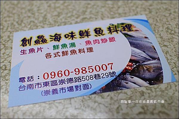創鮮海味鮮魚料理25.jpg