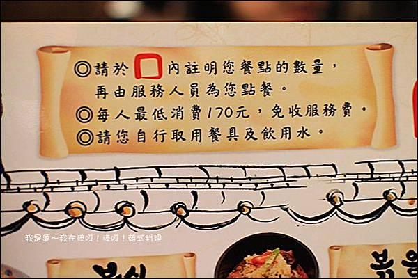棒丫棒丫韓式料理09.jpg