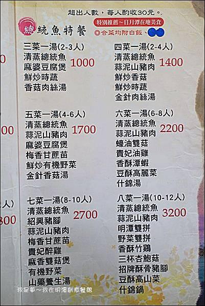 明潭創意餐館05.jpg