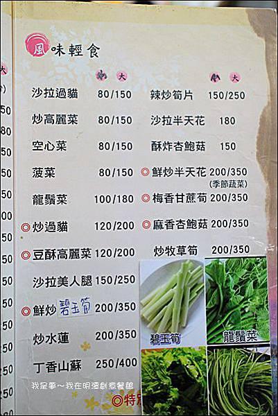 明潭創意餐館07.jpg