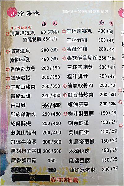 明潭創意餐館06.jpg
